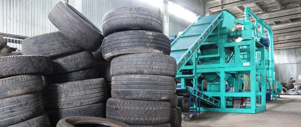 завод по переработке автошин
